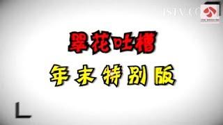 翠花吐槽 年末特别版 精彩花絮合辑+主创人员访谈 【欢迎订阅】