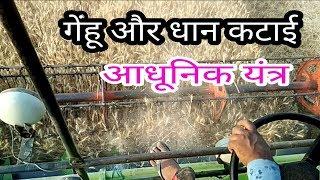 गेहूं और धान कटाई का आधुनिक यन्त्र | Combine Harvester For Wheat And Rice