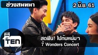 ตีสิบเดย์ ( 2 มิ.ย. 61) ช่วงสนทนา : สุดฟิน! ไปกับหนุ่มๆ 7 Wonders Concert