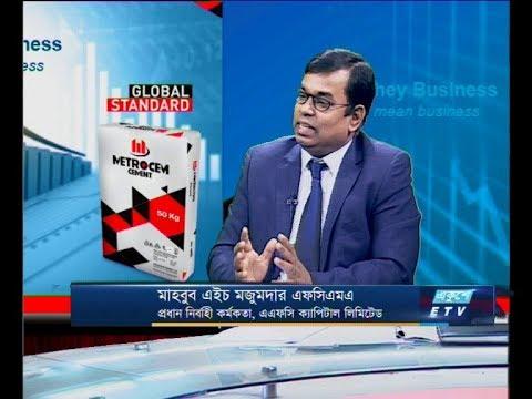 Ekushey Business || মাহবুব এইচ মজুমদার এফসিএমএ || 12 November 2019 || ETV Business
