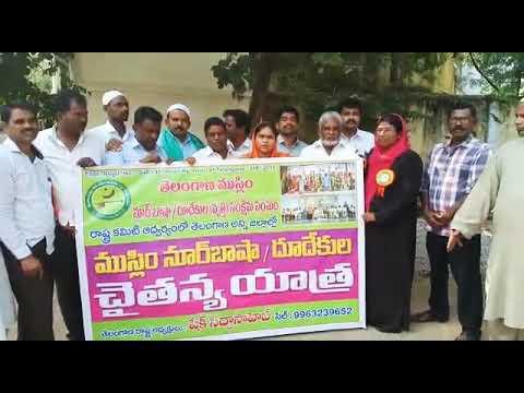 Muslim Noorbasha/Dudekula (Vruthi) Samkshema Sangham Chaitanya Yathra in Kaamareddy District