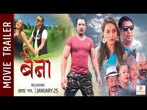 Nepali Movie Baina Trailer