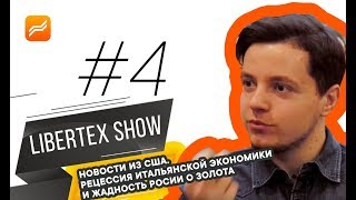 Libertex-шоу выпуск #4: новости из США, рецессия итальянской экономики и жадность России до золота