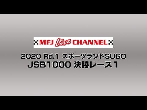 2020 全日本ロードレース選手権(JSB1000) 決勝レース1ライブ配信動画