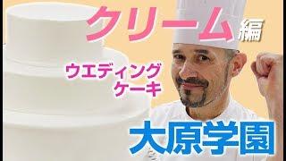 美味しい 美しい 3段ウエディングケーキ 大原学園 奇麗な 作り方❼*教えます(クリーム編)