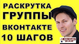 Раскрутка группы Вконтакте за 10 шагов (НОВИНКА 2017)! Смотри сам ►