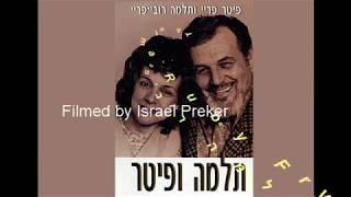Thelma Ruby Frye - תלמה רובי פריי