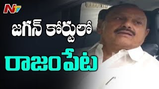 Amarnath Reddy Meets YS Jagan over Rajampet MLA Ticket | Meda Mallikarjuna Reddy | NTV