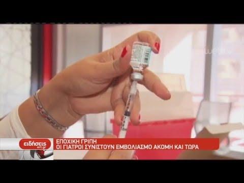 Εποχική γρίπη| 26/01/2019 | ΕΡΤ