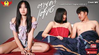 ตายคาเตียง - CoverMVโดยปีกแดงฯ| Original: SODA#2【COVER MV】