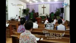 [C채널] 힘내라! 고향교회2 98회 - 군산 둔산제일교회 강병고 목사 :: 말씀과 삶이 하나 되게