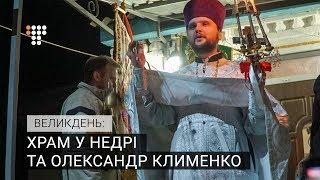 Великдень: храм у Недрі та Олександр Клименко