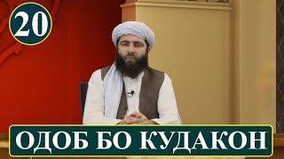 ОДОБ БО КУДАКОН! (ОДОБИ ИСЛОМИ) آداب اسلامی | ادب با کودکان