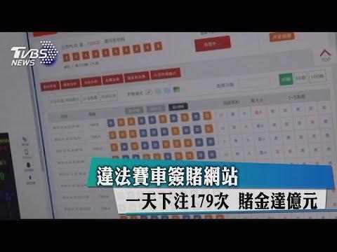違法賽車簽賭網站一天下注179次 賭金達億元