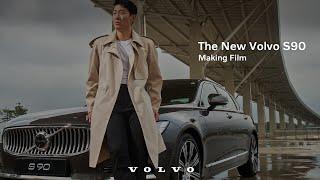 [오피셜] [VOLVO] 손흥민 & The New Volvo S90 메이킹 필름