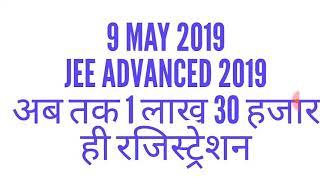 JEE ADVANCED 2019|JEE ADVANCED LATEST NEWS TODAY|JEE ADVANCED REGISTRATION 2019|JEE ADVANCED NEWS