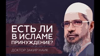 Есть ли в Исламе принуждение? Доктор Закир Найк.