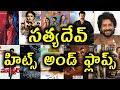Satyadev Hits And Flops All Telugu Movies list upto Uma maheswara ugra Roopasya