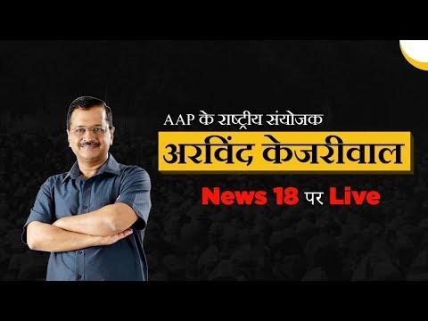 AAP के राष्ट्रीय संयोजक अरविंद केजरीवाल News 18 Agenda पर Live