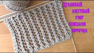 Вязание спицами Красивый ажурный узор спицами №046 Knitting Beautiful Openwork Pattern