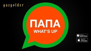 Баста   Папа What's Up