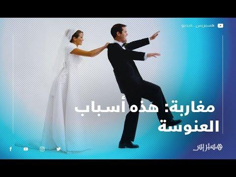 انعدام فرص الشغل وارتفاع نسبة الوعي عند النساء.. مغاربة هذه أسباب استمرار ظاهرة العنوسة في المغرب
