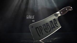 Больше чем правда - Выпуск 17 от 28.11.16 – крах Виктора Януковича