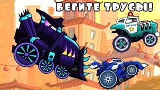 УБИЙЦА БОССОВ в CAR EATS CAR 3 - ПРОХОЖДЕНИЕ игры МАШИНА ест МАШИНУ (18)