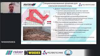 ПолиБиоТехник об утилизации трудносжигаемых отходов лесопиления