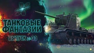Танковые фантазии №33   Приколы с танками   от GrandX [World of Tanks]