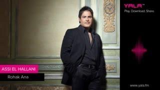 مازيكا Assi El Hallani - Rohak Ana (Official Audio) | 2011 | عاصي الحلاني - ﺭﻭﺣﻚ أﻧﺎ تحميل MP3