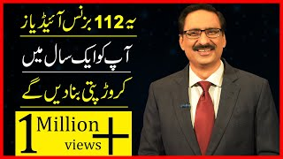 112 Business Ideas That Will Make You Millionaire in 1 Year - Part 1   Javed Chaudhry   Mind Changer