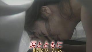涙とともに (カラオケ) 黒沢明とロス・プリモス