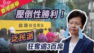 香港區議員選舉 民主派大獲全勝
