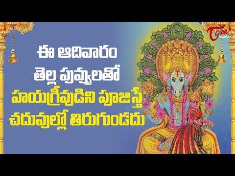 Hayagreeva Stotram In Telugu Pdf