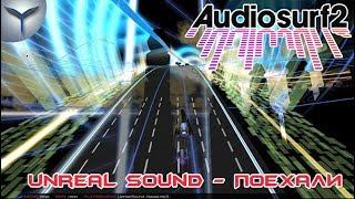 Audiosurf 2. Unreal Sound - Поехали. Mode:ninja/Skin:neon