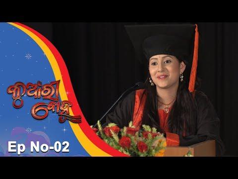 Kunwari Bohu | Full Ep 02 | 9th Oct 2018 | Odia Serial – TarangTV