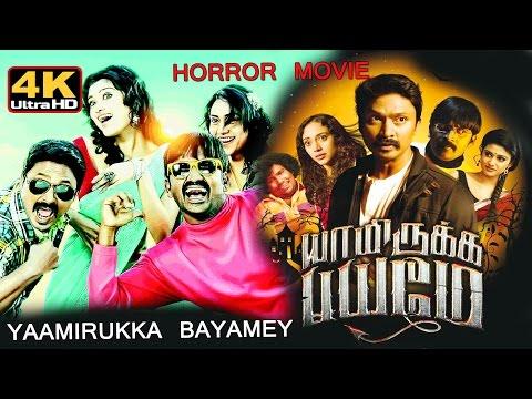 yaamirukka bayamey tamil full movie -4k | யாமிருக்க பயமே | horror & comedy tamil movie 2016