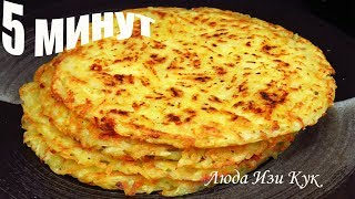 POTATO PANCAKES with cheese in 5 minutes recipe WITHOUT FLOUR AND EGGS!