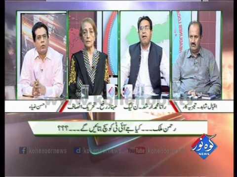 Pakistan Ki Awaaz 21 06 2017