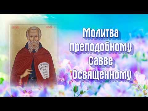 Молитва преподобному Савве Освященному - день памяти 18 декабря.