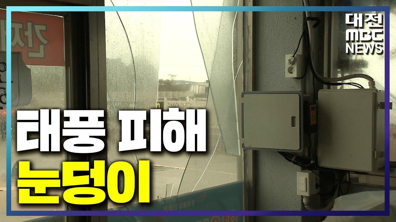 [리포트]태풍 피해 눈덩이 농작물 2,800ha 피해