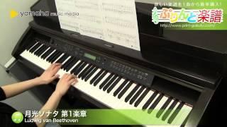 月光ソナタ第1楽章/LudwigvanBeethoven:ピアノソロ/初級
