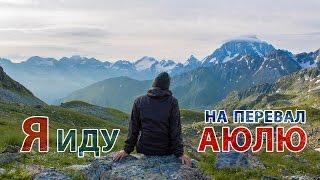 Я иду на перевал Аюлю (Айюлю), Архыз, КЧР.