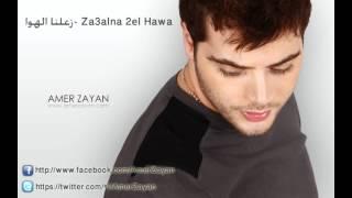 تحميل اغاني زعلنا الهوا - عامر زيان / Amer Zayan - Za3alna 2el Hawa MP3