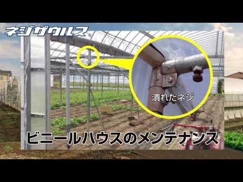 PZ-59ネジザウルスRX~農機具編~