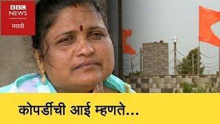 Kopardi Mother on Maratha agitation । कोपर्डीची आई मराठा आंदोलनावर... (BBC News Marathi)
