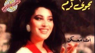 تحميل اغاني Ana Ma3kon - Najwa Karam / أنا معكن - نجوى كرم MP3