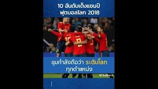 10 อันดับเต็งแชมป์ ฟุตบอลโลก 2018