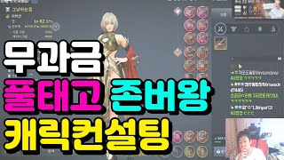 BlackDesert Mobile Rank1